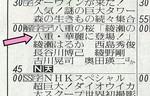 綾瀬の八重・華麗に登場!!!