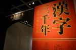 漢字3千年